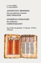 Ethiopian literature (in amharic): Chrestomathy