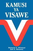 Kamusi ya Visawe/Swahili Dictionary of Synonyms